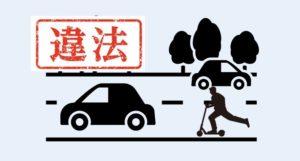電動キックボードで公道を走るのは違法